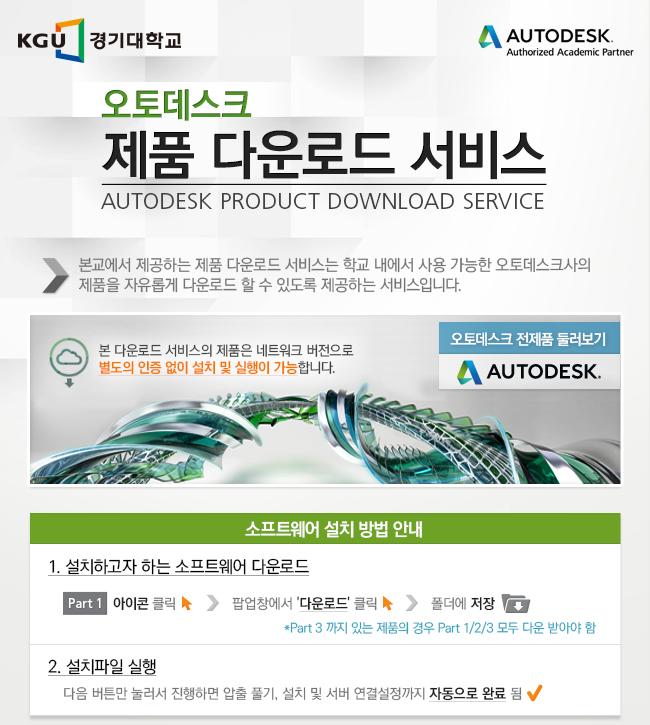 오토데스크 제품 다운로드 서비스 이미지1