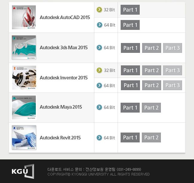 오토데스크 제품 다운로드 서비스 이미지2